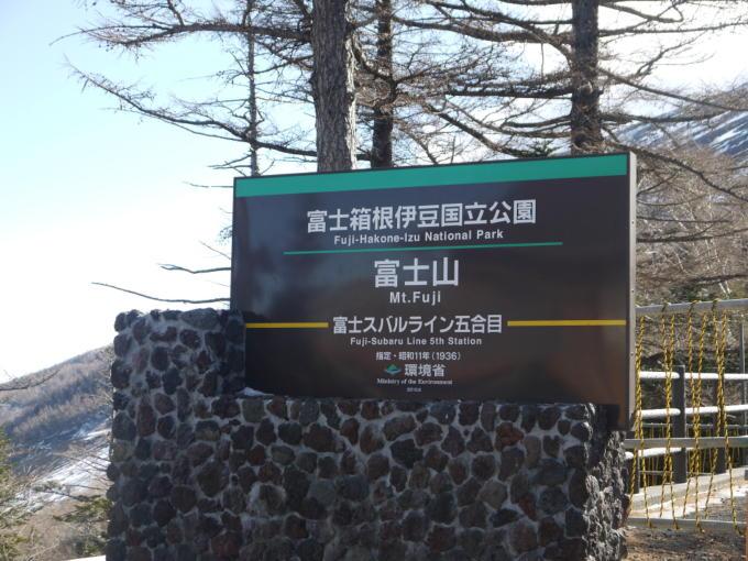 富士五合目002