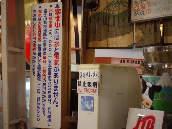 富士土産02