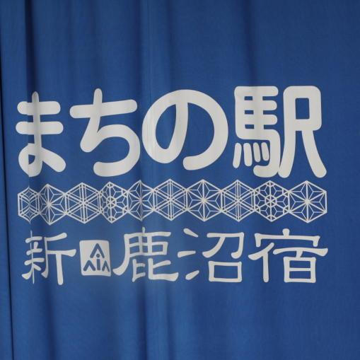まちの駅002
