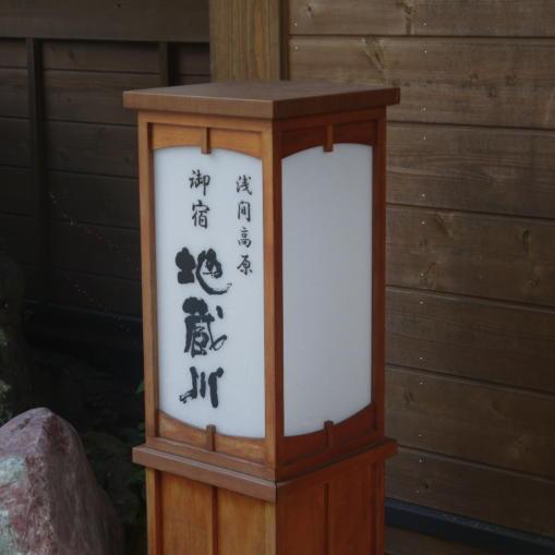 地蔵川温泉05