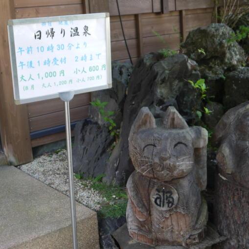 地蔵川温泉04