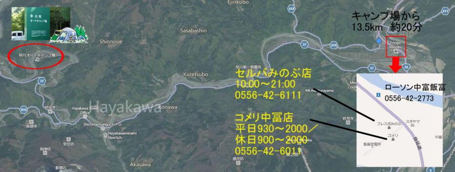 早川買い物マップ