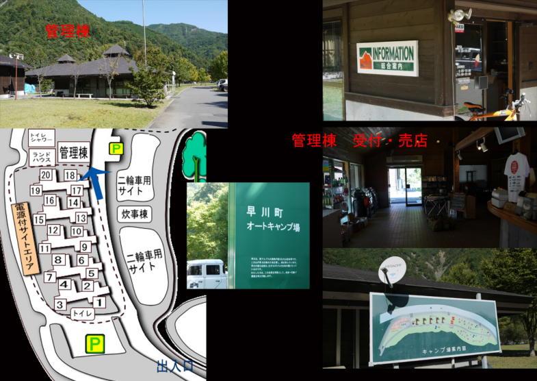 早川サイト01