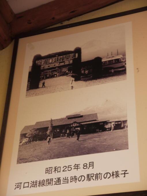 河口湖駅04