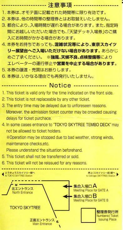 東京スカイツリーチケット01