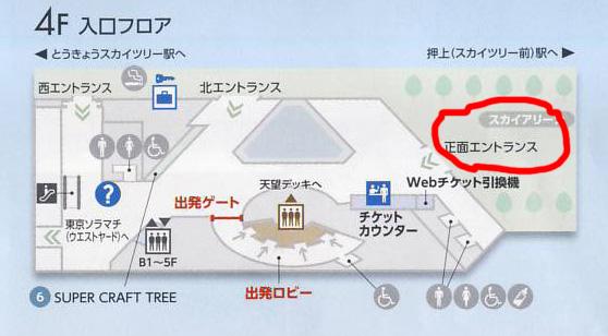 東京スカイツリーチケット05