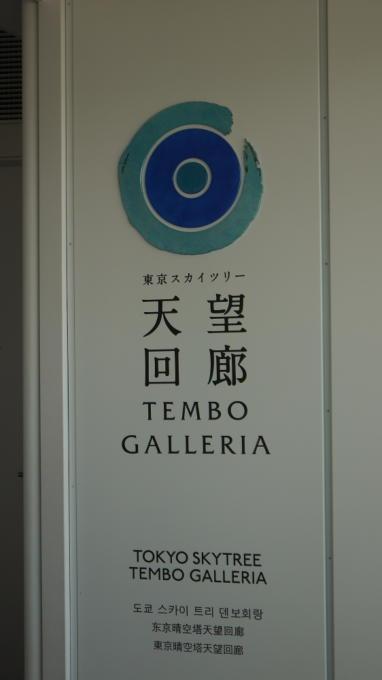 天望回廊標識