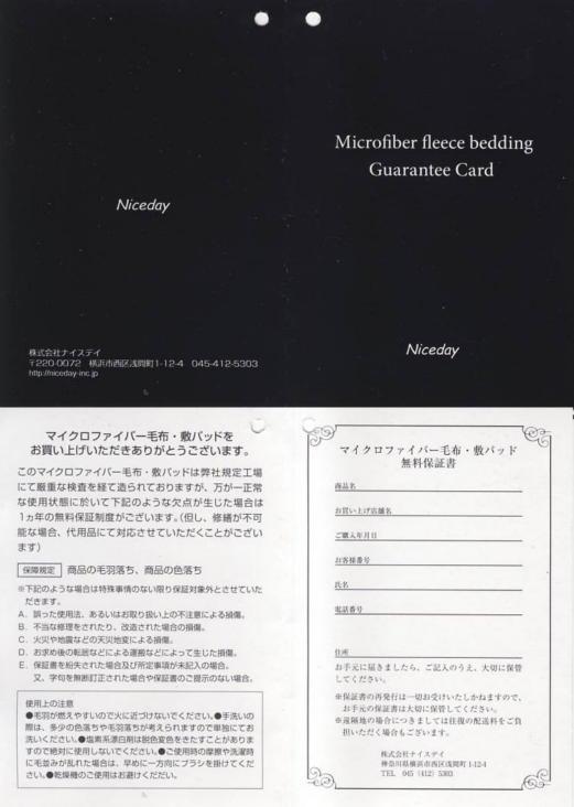 マイクロファイバー毛布02