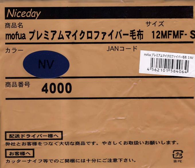 マイクロファイバー毛布03