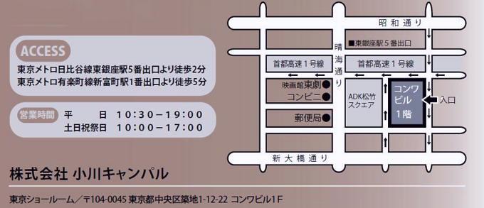 小川キャンパル07