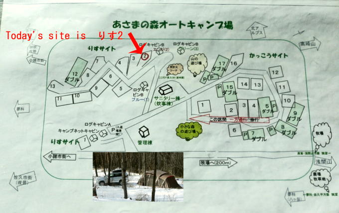 あさまの森サイト01