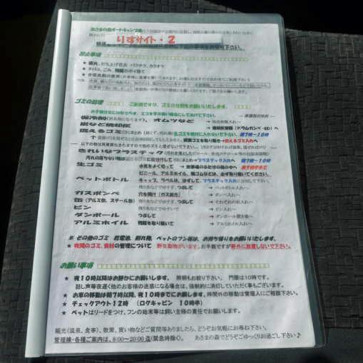 あさまの森-ごみステーション03