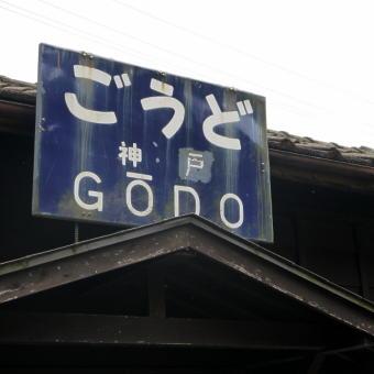 神戸駅01