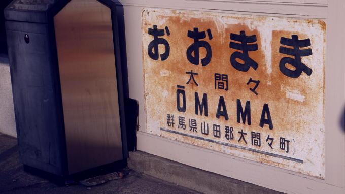 大間々駅02