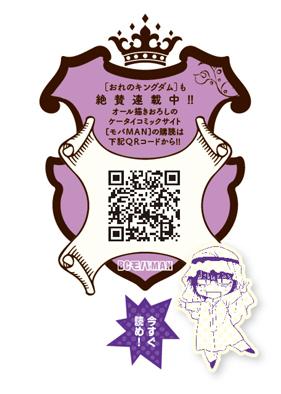 おれキン宣伝