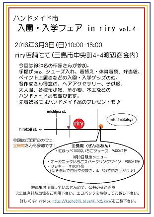 riry 20130303 - コピー