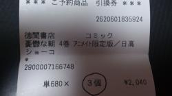 DSC_0103_convert_20120619221427.jpg
