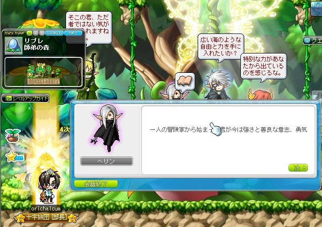 MapleStorySS201205200946011.jpg