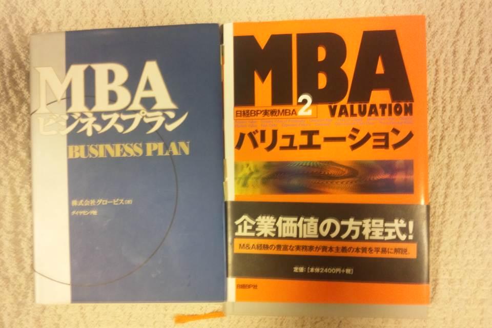 MBAに関する参考書