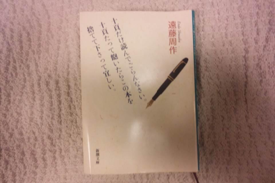 十頁だけ読んでごらんなさい。十頁たって飽きたらこの本を捨てて下さって宜しい。