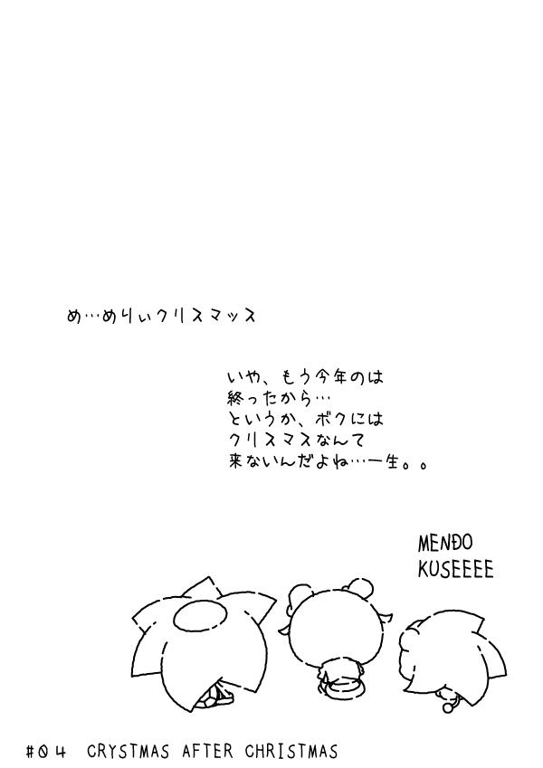 KAGECHIYO_04_after
