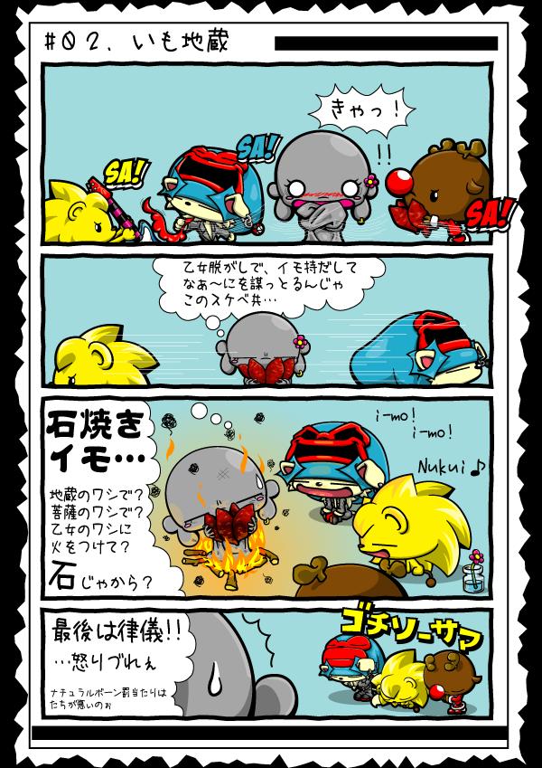 KAGECHIYO_02_blog