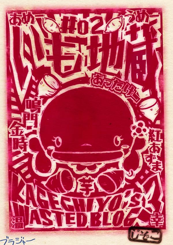 KAGECHIYO_02_jacket