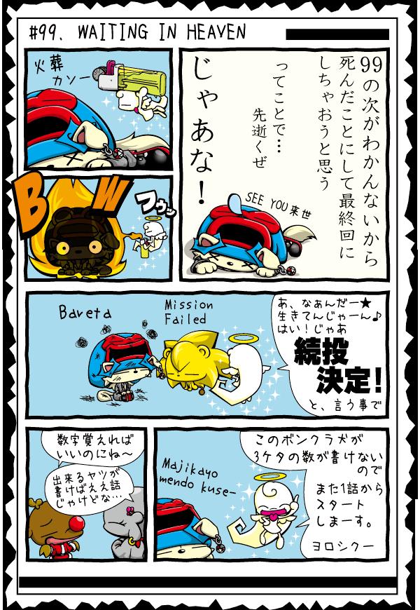 KAGECHIYO_99_blog