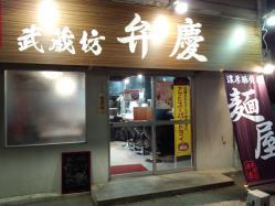 武蔵坊 弁慶