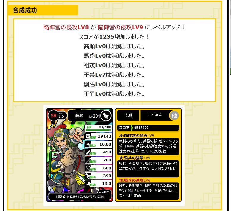 SR高順LV9