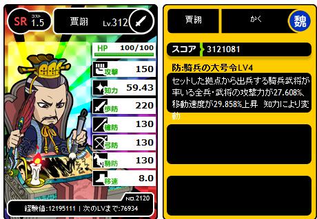 騎兵の大号令LV4