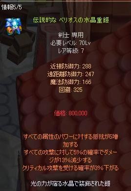 70剣士服