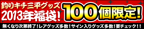 1301_fuku_484.jpg