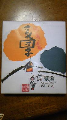 占い師響春のつぶやき-101119_172958.jpg
