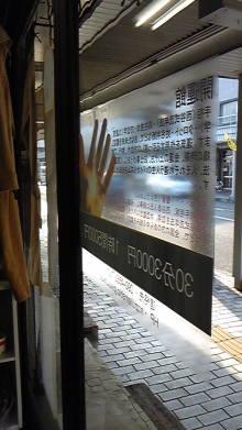 占い師響春(きょうしゅん)の開運話-120109_145344.jpg