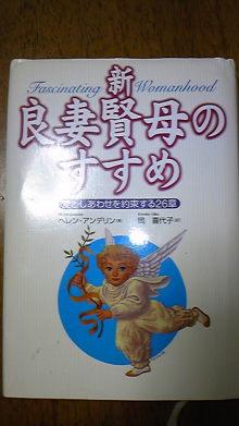 占い師響春(きょうしゅん)の開運話-120115_234018.jpg