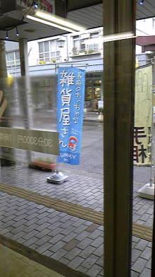 占い師響春(きょうしゅん)の開運話-120119_122907.jpg