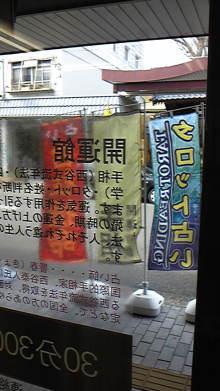占い師響春(きょうしゅん)の開運話-120208_123718.jpg