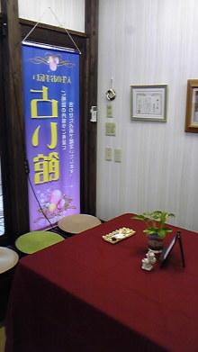 占い師響春(きょうしゅん)の開運話-120222_123838.jpg