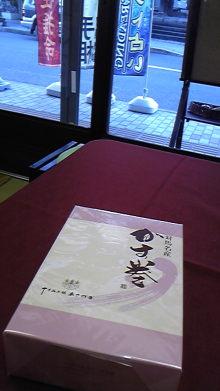 占い師響春(きょうしゅん)の開運話-120227_162127.jpg