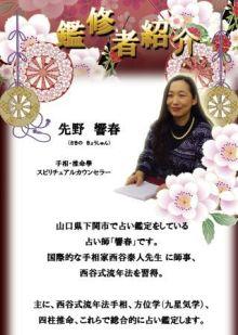 占い師響春(きょうしゅん)の開運話-asd