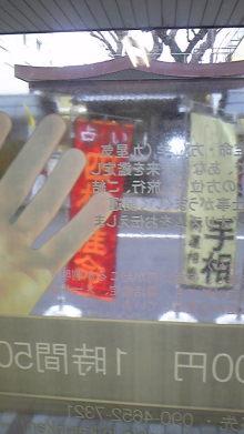 占い師響春(きょうしゅん)の開運話-120323_100836.jpg