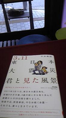 占い師響春(きょうしゅん)の開運話-120330_160713.jpg
