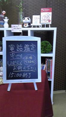 占い師響春(きょうしゅん)の開運話-120127_141335.jpg