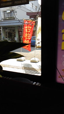 占い師響春(きょうしゅん)の開運話-120517_153514.jpg