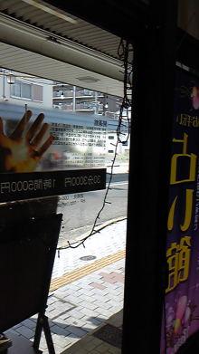 山口下関の占い師響春(きょうしゅん)の開運話-120605_154308.jpg