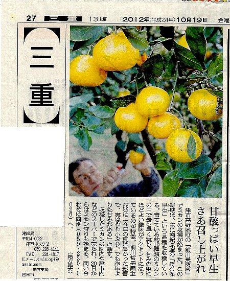 小容量:朝日三重版20121019