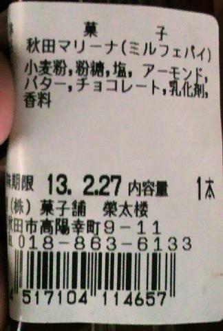 栄太郎1000105