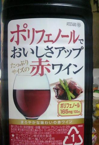 ワイン1000153