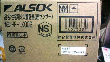 ALSOK1000059.jpg